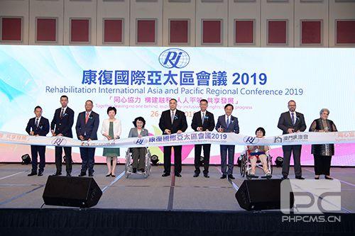 图为康复国际亚太区会议2019开幕式现场